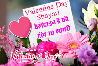 Valentines Day wishing Shayari in Hindi