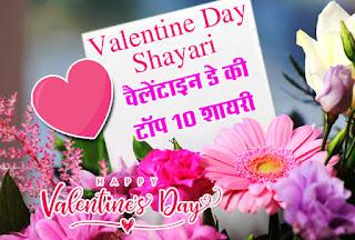 Valentines Day wishing Shayari in Hindi