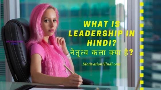 What is leadership | नेतृत्व कला क्या है?