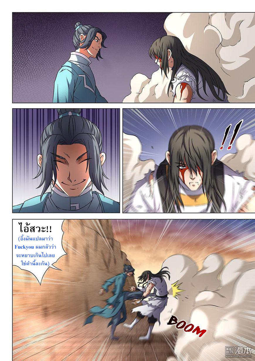 อ่านการ์ตูน God of Martial Arts 132 ภาพที่ 2