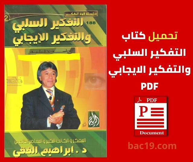 تحميل كتاب التفكير السلبي والتفكير الايجابي Pdf برابط مباشر