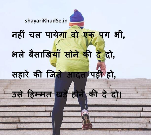Motivational Shayari images in Hindi, Motivational Shayari images download