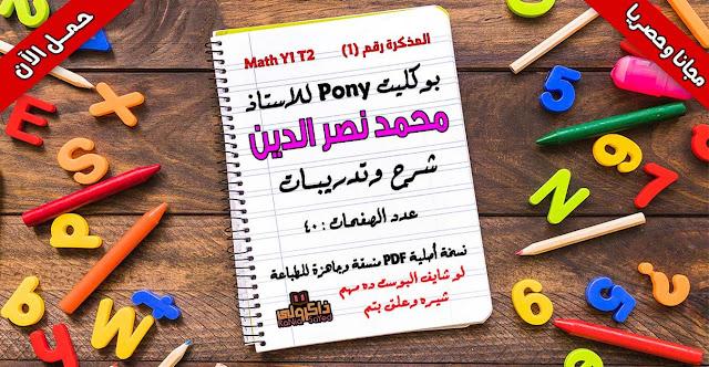 تحميل مذكرة بوني للاستاذ محمد نصر الدين في الماث للصف الأول الابتدائي الترم الثاني