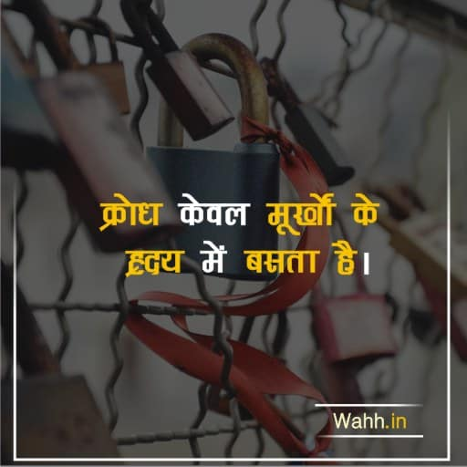 Angry Quotes in Hindi with Images