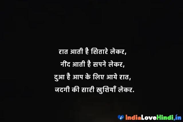 good night quotes in hindi english
