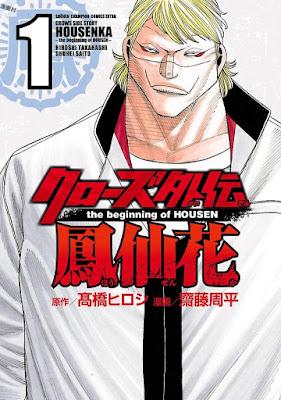 クローズ外伝 鳳仙花 the beginning of HOUSEN 第01巻 raw zip dl