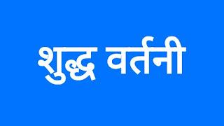 शुद्ध वर्तनी [shudh vartani] शब्द क्या अर्थ है। उदाहरण सहित pdf
