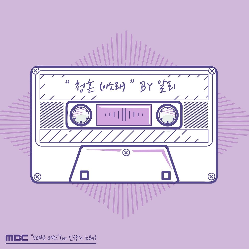ALi – SONG ONE (내 인생의 노래) – 알리 편 – Single