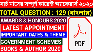 MARCH FULL MONTH CURRENT AFFAIRS 2020 IN BENGALI PDF Download