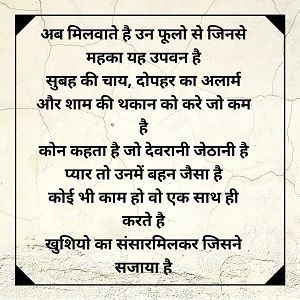 Hindi Poem on 50th Wedding ,Marriage Anniversary, 50th anniversary poem dedicated to bhuasaas,saas