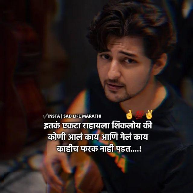 Sad Quotes Marathi share chat