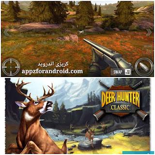تحميل لعبة hunter معدله نقود بلا حدود