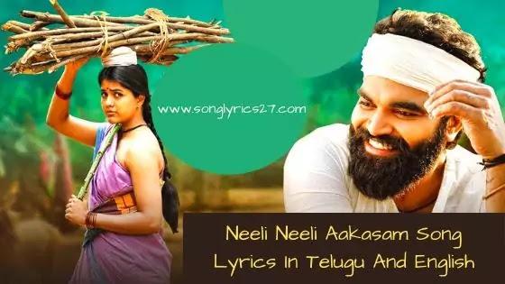 Neeli Neeli Aakasam Song Lyrics In Telugu