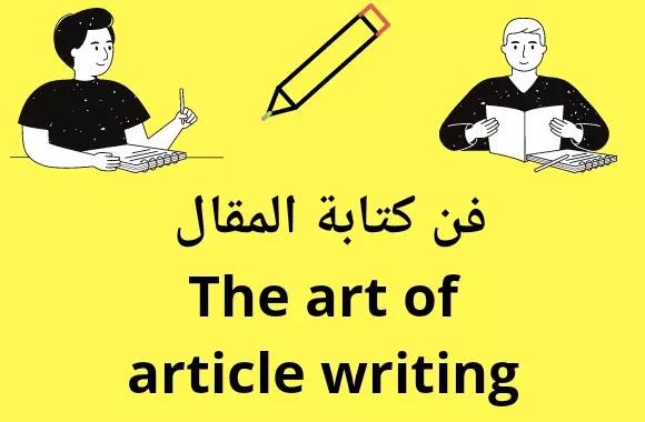 فن كتابة المقال - The art of article writing