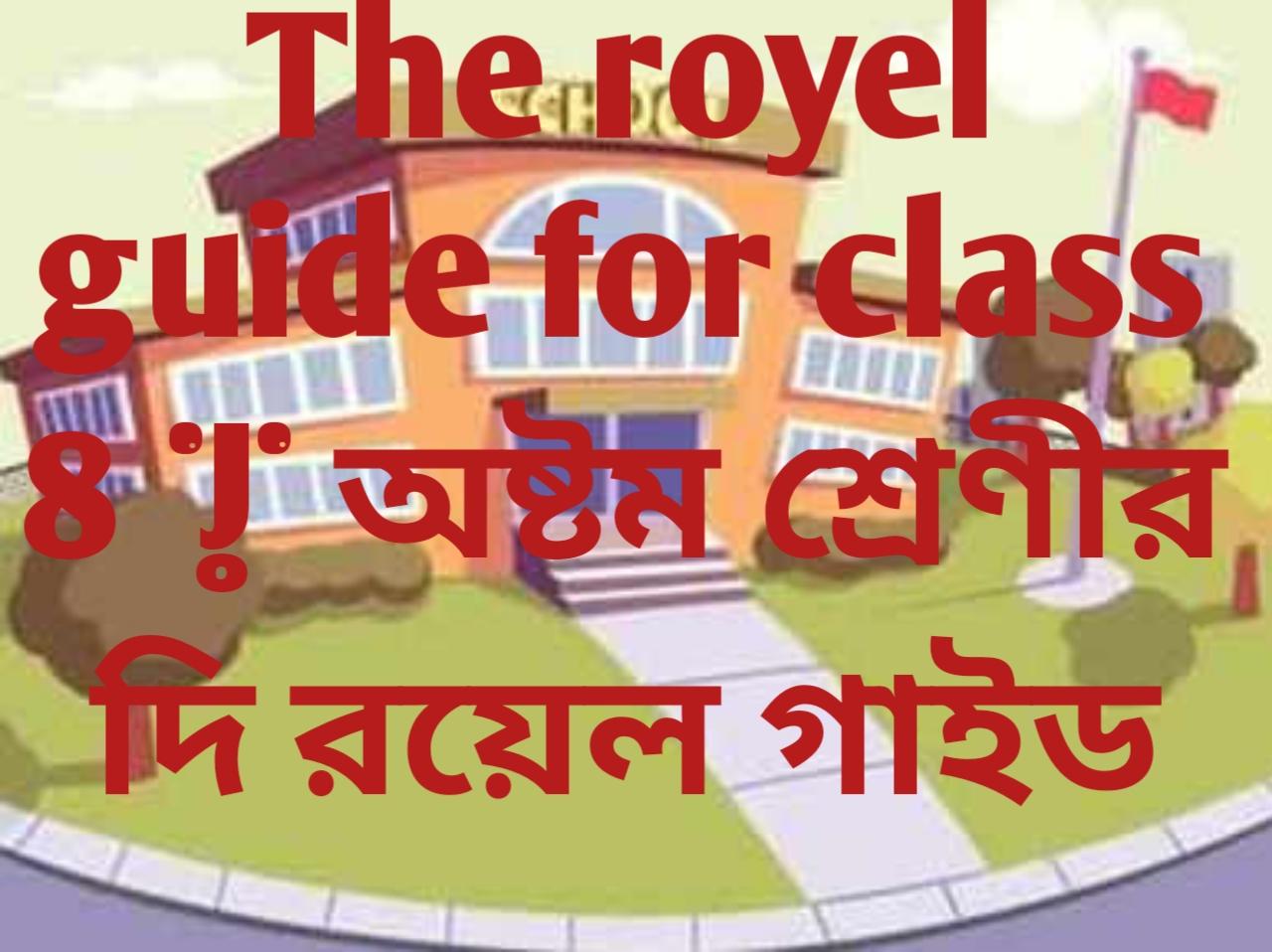 class 8 the royel guide 2021, class 8 the royel guide pdf, class 8 the royel guide book 2021, class 8 math solution the royel guide, the royel guide class 8, the royel guide for class 8, the royel guide for class 8 english, the royel guide for class 8 math, the royel guide for class 8 science, the royel guide for class 8 Bangladesh and global studies, the royel guide for class 8, the royel guide for class 8 hindu dharma, the royel guide for class 8 ICT, the royel guide for class 8 home science, the royel guide for class 8 agriculture education, the royel guide for class 8 physical education, অষ্টম শ্রেণীর বাংলা দি রয়েল গাইড ডাউনলোড, অষ্টম শ্রেণীর বাংলা গাইড এর পিডিএফ, অষ্টম শ্রেণির বাংলা দি রয়েল গাইড পিডিএফ ২০২১, অষ্টম শ্রেণীর দি রয়েল গাইড ২০২১, অষ্টম শ্রেণির ইংরেজি দি রয়েল গাইড, অষ্টম শ্রেণীর গণিত দি রয়েল গাইড, অষ্টম শ্রেণীর দি রয়েল গাইড বিজ্ঞান, অষ্টম শ্রেণীর দি রয়েল গাইড বাংলাদেশ ও বিশ্বপরিচয়, অষ্টম শ্রেণীর দি রয়েল গাইড ইসলাম শিক্ষা, অষ্টম শ্রেণীর দি রয়েল গাইড হিন্দুধর্ম, অষ্টম শ্রেণীর দি রয়েল গাইড গার্হস্থ্য বিজ্ঞান, অষ্টম শ্রেণীর দি রয়েল গাইড কৃষি শিক্ষা, অষ্টম শ্রেণীর দি রয়েল গাইড তথ্য যোগাযোগ প্রযুক্তি, অষ্টম শ্রেণীর দি রয়েল গাইড শারীরিক শিক্ষা,
