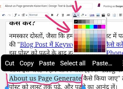 Blog me About us Page कैसे बनाये, About us page को Design कैसे करें