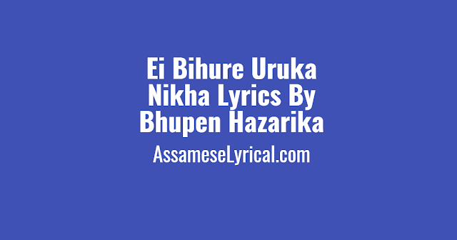 Ei Bihure Uruka Nikha Lyrics