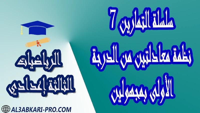 تحميل سلسلة التمارين 7 نظمة معادلتين من الدرجة الأولى بمجهولين - مادة الرياضيات مستوى الثالثة إعدادي تحميل سلسلة التمارين 7 نظمة معادلتين من الدرجة الأولى بمجهولين - مادة الرياضيات مستوى الثالثة إعدادي
