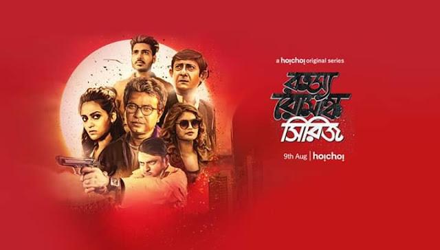Image result for রহস্য রোমাঞ্চ সিরিজ রিভিউ