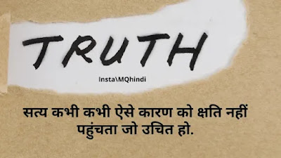 Universal Truth Quotes In Hindi