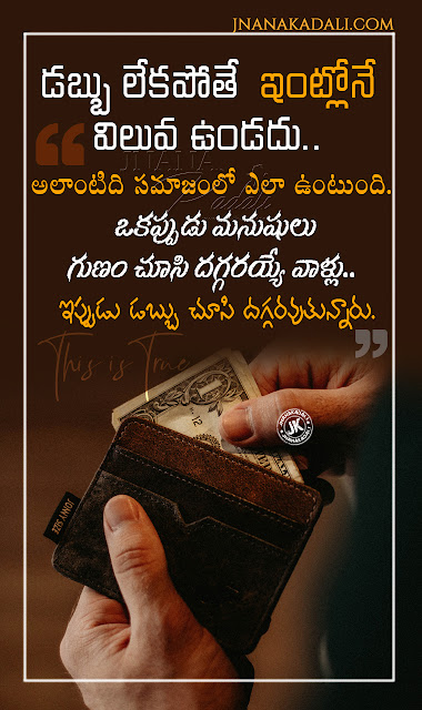 telugu best words, motivational quotes in telugu, true life value quotes inspiring words in telugu,