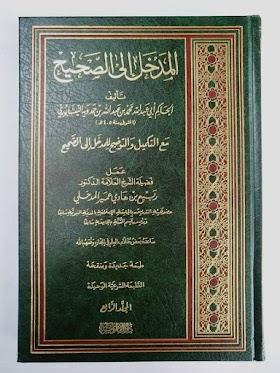 Kitab Al-Madkhol Ilas Shohih Ma'at Takmil Wat Taudhih Lil Madkhol Ilas Shohih