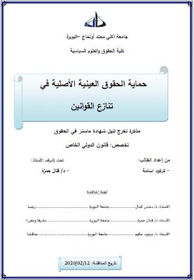 مذكرة ماستر: حماية الحقوق العينية الأصلية في تنازع القوانين PDF
