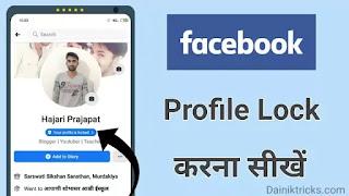Facebook Profile Lock कैसे करे ? पूरी जानकारी