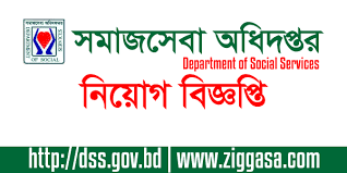 Department of Social Services (DSS) Job Circular