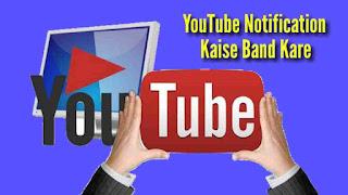 YouTube Notification Kaise Band Kare
