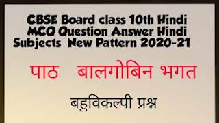 MCQ Balgobin Bhagat CBSE Class 10  बालगोबिन भगत पाठ, लेखक रामवृक्ष बेनीपुरी