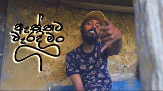 Attata Waradi Man Song Lyrics - ඇත්තට වැරදි මං ගීතයේ පද පෙළ