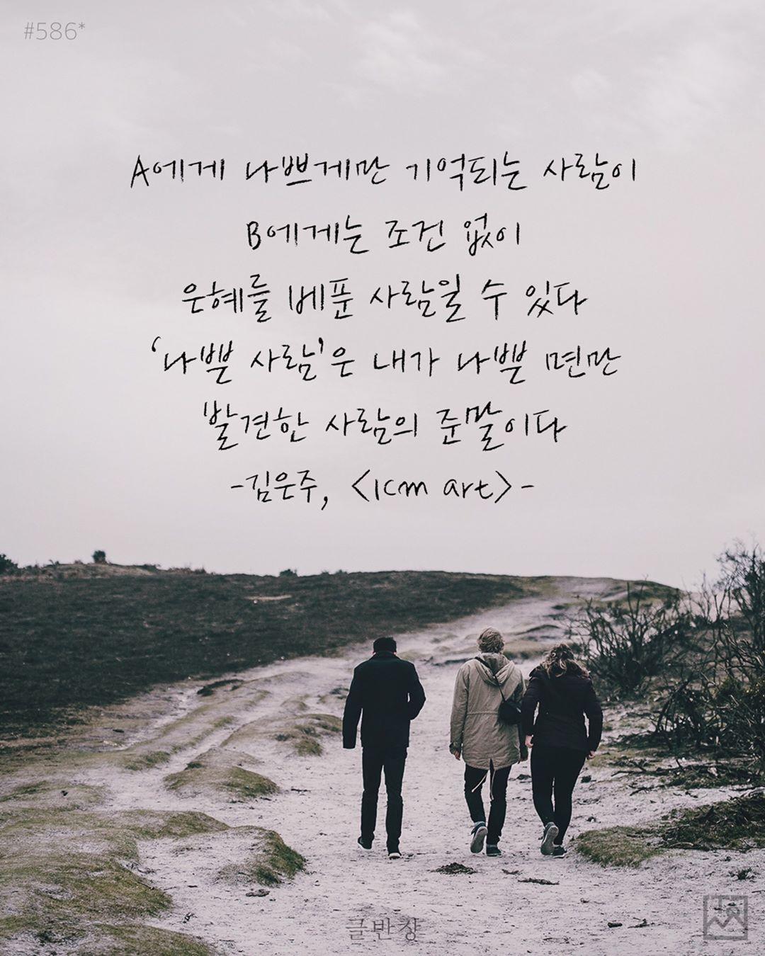 '나쁜 사람'은 내가 나쁜 면만 발견한 사람의 준말이다 - 김은주, <1cm art>