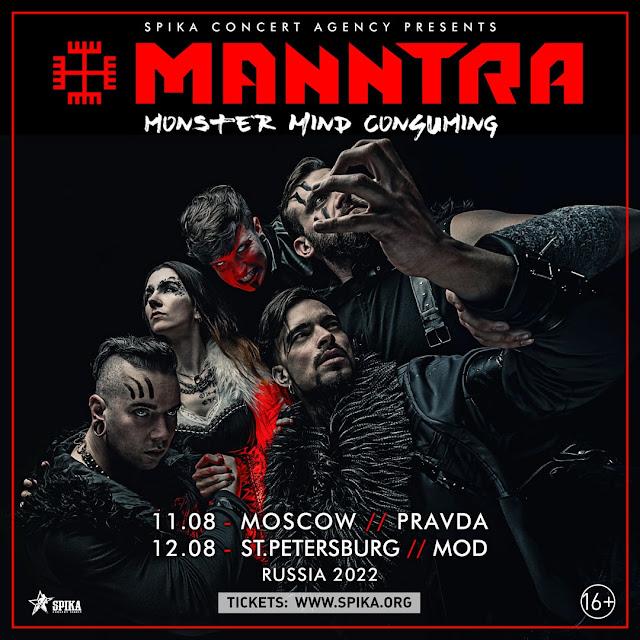 Manntra в России