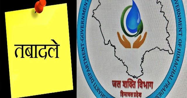 हिमाचल: जल शक्ति विभाग में बड़ी उठापठक, 11 एक्सियन का हुआ तबादला- जानें कौन कहां गया
