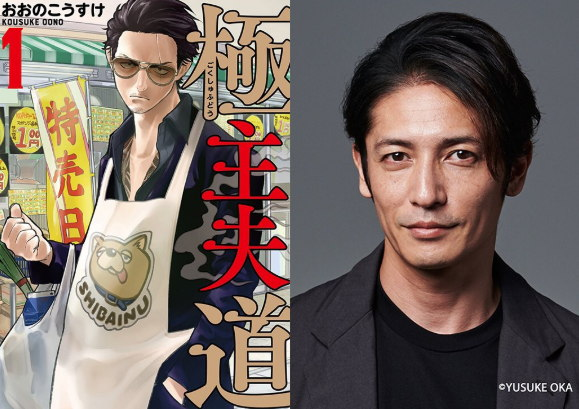 Manga Way of the Househusband Mendapat Live-Action Bulan Oktober