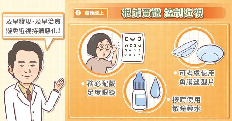 根據實證控制近視,減少併發症