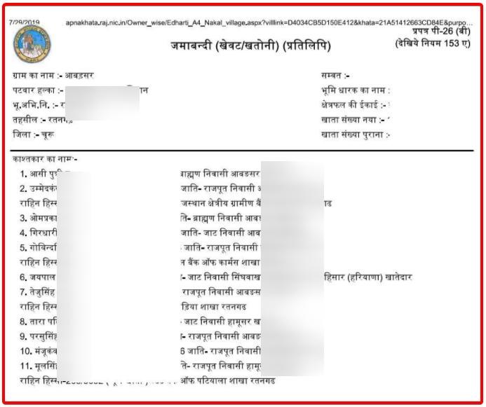khet-jamin-ki-jamabandi-nakal-print-download-rajasthan-apna-khata