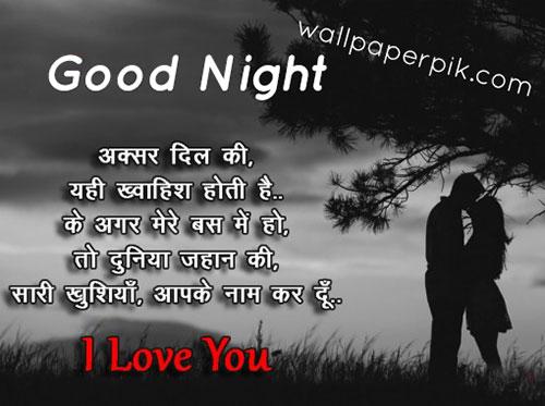 shayari  good night images wallpaper download
