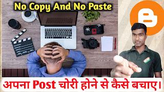 Apne Blog Ko Chori Aur Copy Karne Se Kaise Bachaye Easy Step By Technical Rakesh