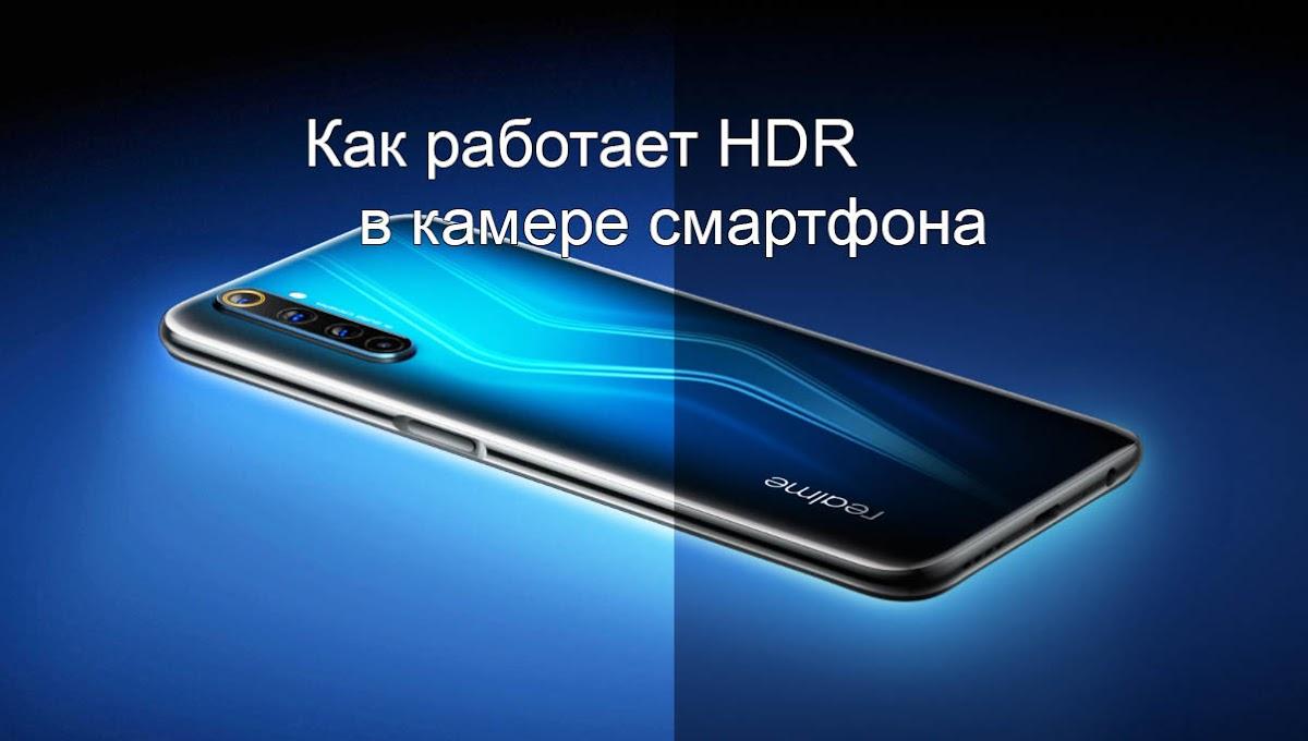 Как работает HDR в камере смартфона