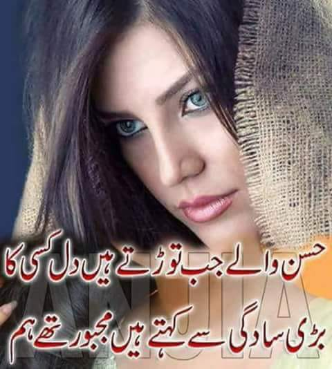 Hussan Waly Jab Torhty Han Dil Kisi Ka - Urdu 2 Lines Sad Poetry Pics - Sad Poetry Images - Urdu Poetry World