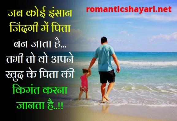 पापा बनने पर शायरी || papa banne par shayari...
