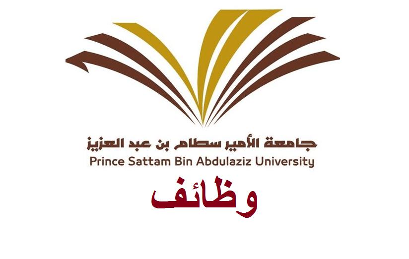 وظائف جامعة الأمير سطام بن عبد العزيز السعودية 1442