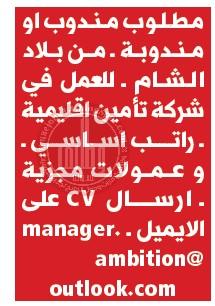 وظائف-الوسيط-أبوظبي-19-أكتوبر-2019