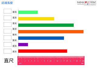 Mama Love Print K2工作紙 - 認識長度工作紙 Measuring Object Length  Level 1 - 適合 K2 免費下載 Kindergarten Math Worksheet Free Download