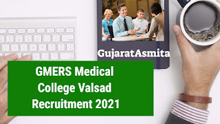 GMERS Medical College Valsad Recruitment 2021 For Administrative Officer and Other Post