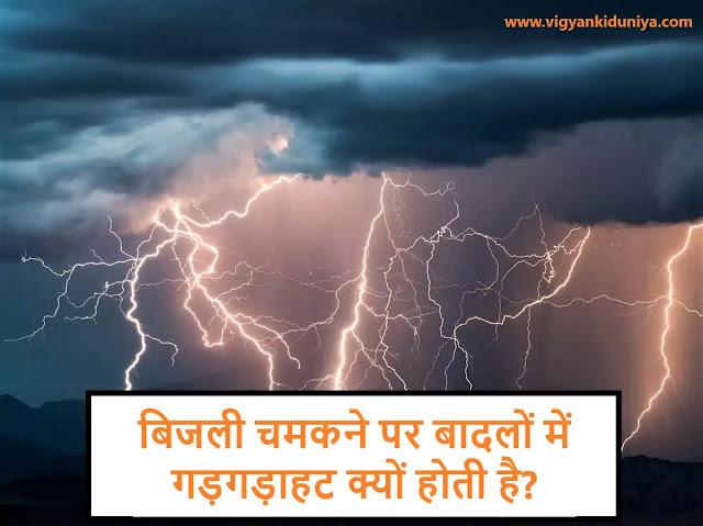 बिजली चमकने पर बादलों में गड़गड़ाहट क्यों होती है?