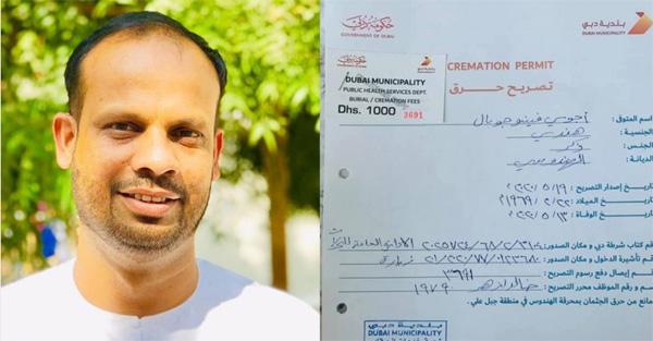 Dubai social worker to complete the last rites of Covid-19 victim whose family is quarantined, Dubai, News, Eid, Eid-Al-Fithr-2020, Religion, Muslim, Dead Body, Gulf, World, Lifestyle & Fashion