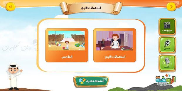 الروضة الافتراضية وزارة التعليم السعودية